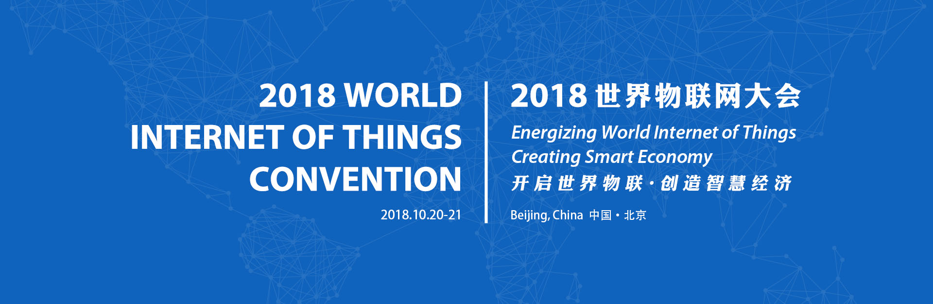 2018 World Internet of Things Convention(WIOTC)