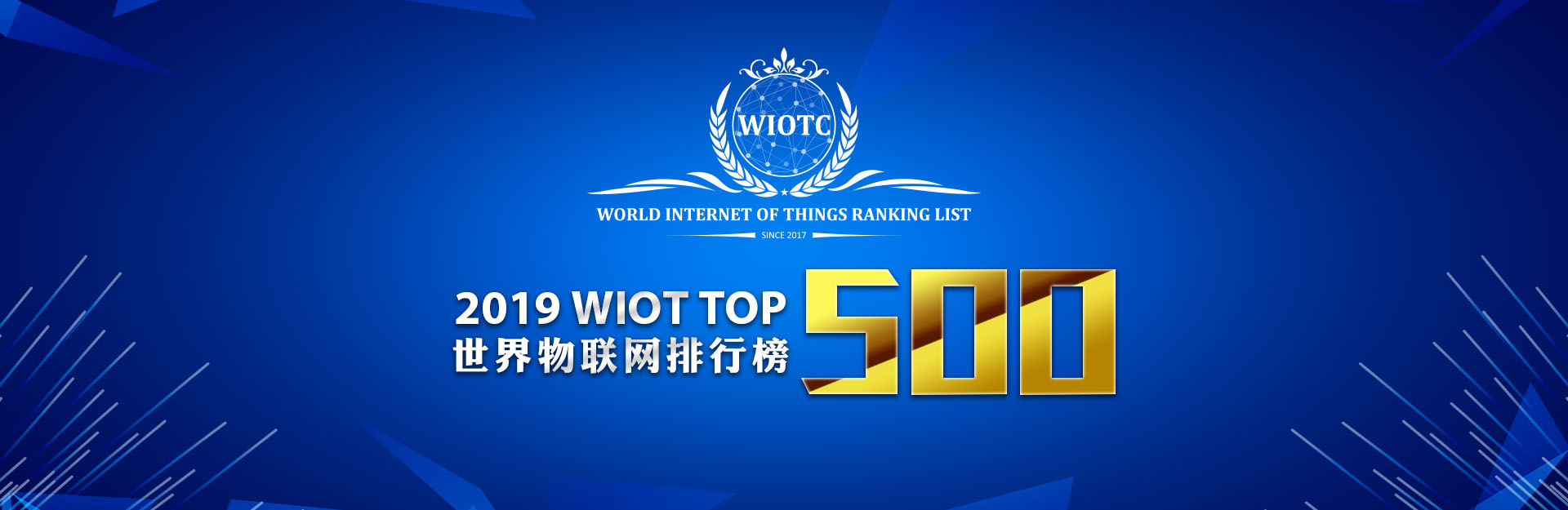 2019 World Internet of Things Ranking List